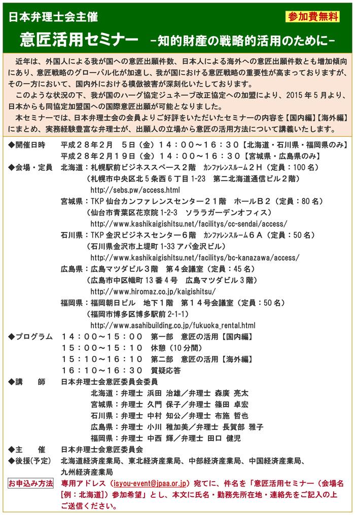 2016年2月日本弁理士会意匠委員会地方セミナー周知用チラシ