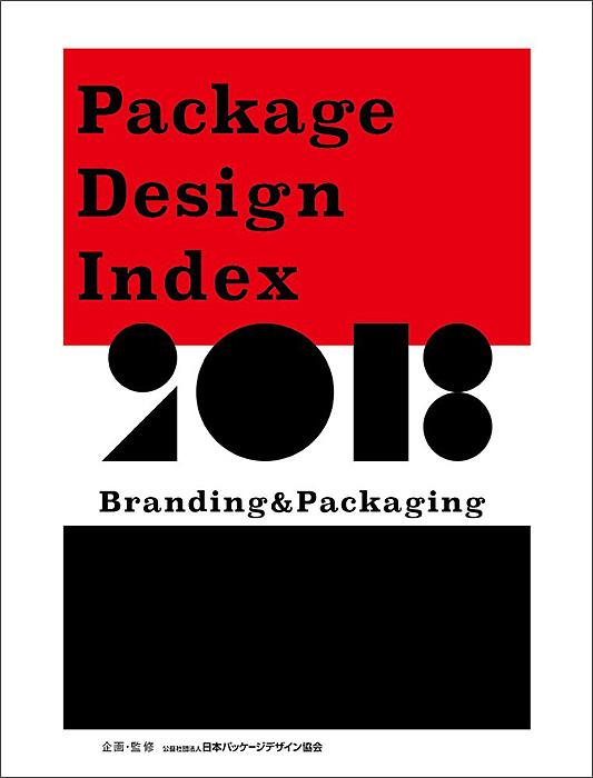 PACKAGE DESIGN INDEX 2018の表紙画像