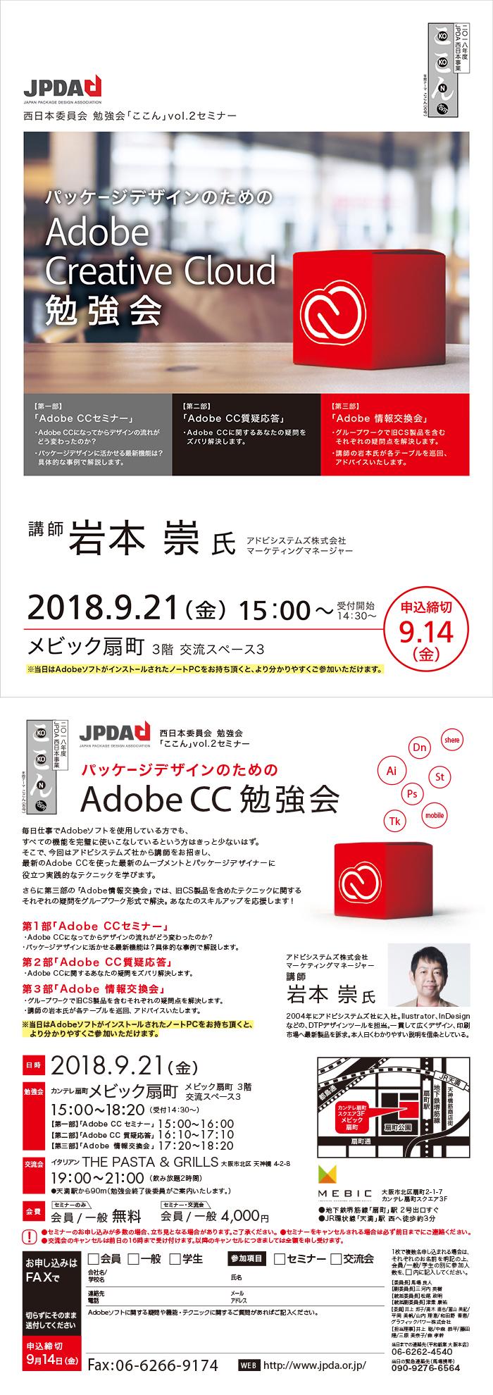 パッケージデザインのためのAdobe CCセミナー