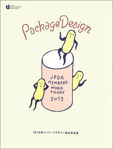 パッケージデザイン メンバーズワーク・トゥデイ2012の表紙画像