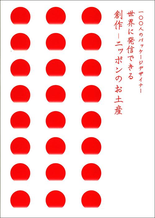 「創作 - ニッポンのお土産展」作品カタログの表紙画像