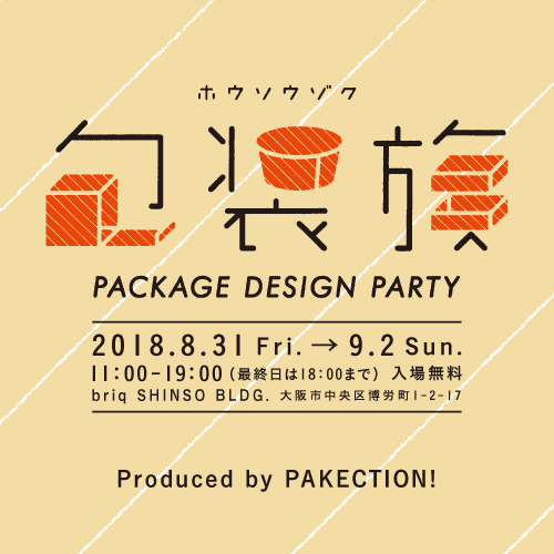 包装族 PACKAGE DESIGN PARTYの画像