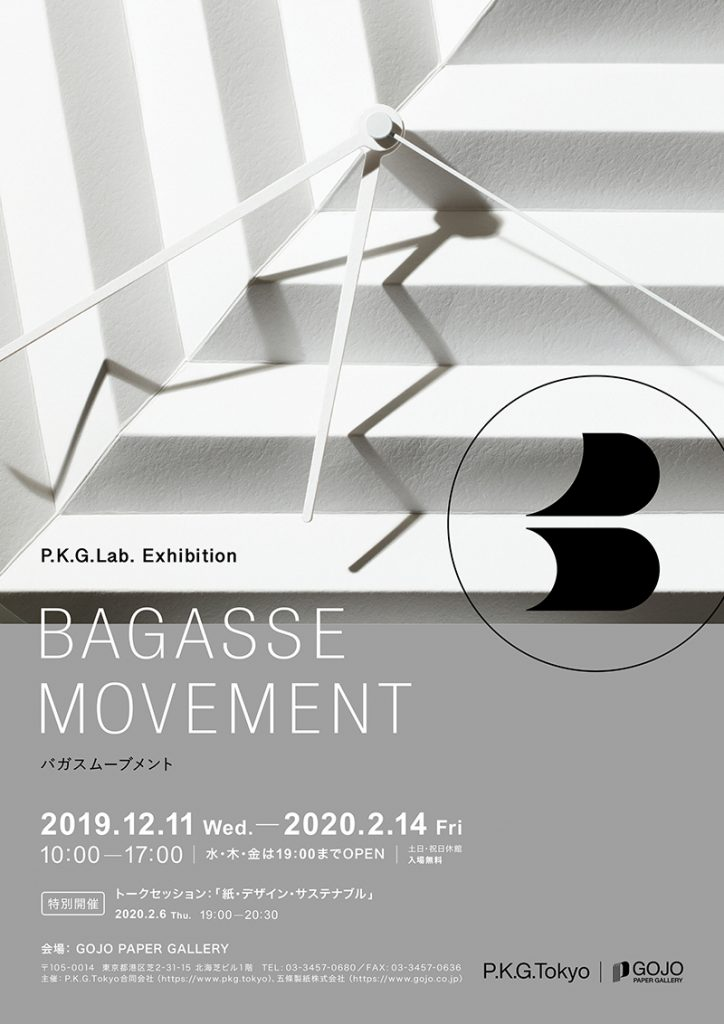 P.K.G.Lab Exhibition「BAGASSE MOVEMENT」の画像