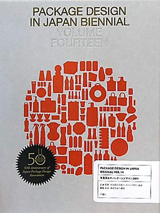 PACKAGE DESIGN IN JAPAN BIENNIAL vol.14の表紙画像