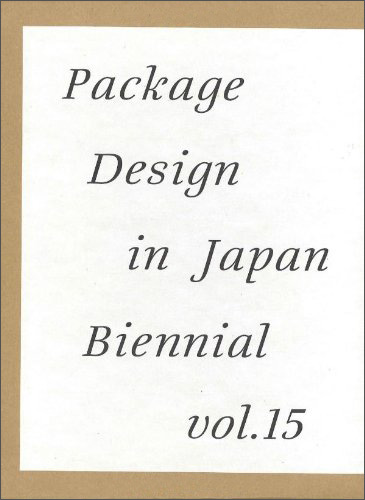 PACKAGE DESIGN IN JAPAN BIENNIAL vol.15の表紙画像