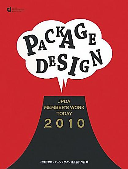 パッケージデザイン メンバーズワーク・トゥデイ2010の表紙画像