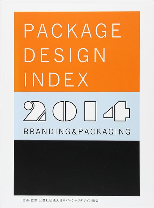 PACKAGE DESIGN INDEX 2014の表紙画像