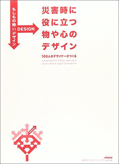 「災害時に役に立つ物や心のデザイン展」作品カタログの表紙画像