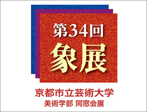 """第34回 象展 """"Show-ten""""の画像"""