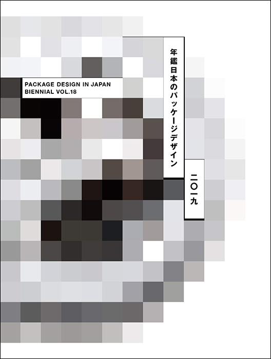 PACKAGE DESIGN IN JAPAN BIENNIAL vol.18の表紙画像