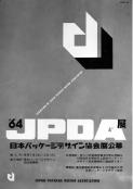 第一回JPDA展ポスター 1963