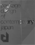 『日本のパッケージデザイン』1971