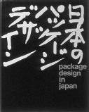 『日本のパッケージデザイン・その歩み・表情』1976