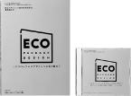 エコパッケージ報告書 1997