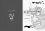 日欧デザイン会議パンフレット 2001