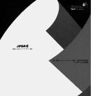 JPDA 45周年記念事業パンフレット 2005