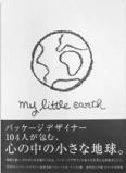 「マイ・リトル・アース」展 作品カタログ 2009