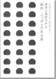創作-ニッポンのお土産展 作品カタログ 2013