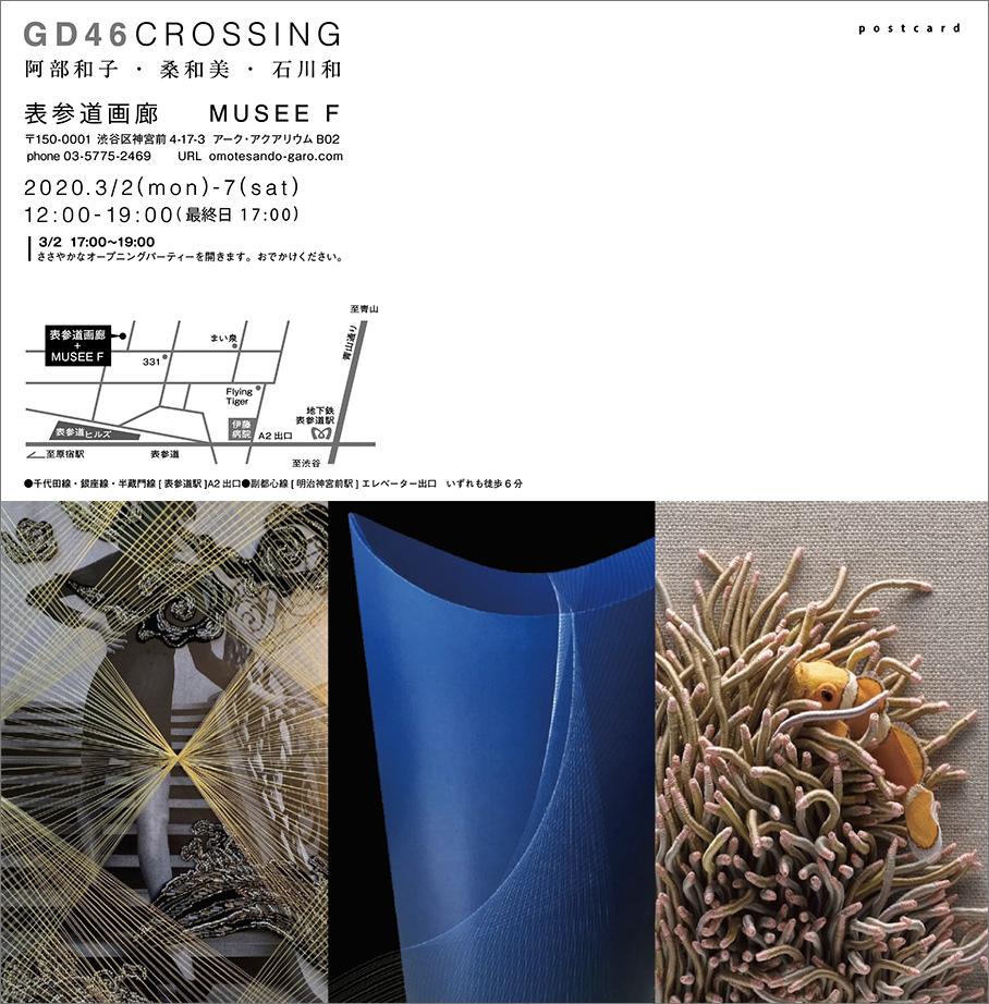 GD46CROSSINGの画像