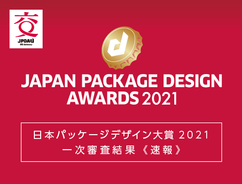 日本パッケージデザイン大賞2021 一次審査結果【速報】の画像