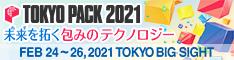 TOKYO PACK 2021(東京国際包装展)の画像