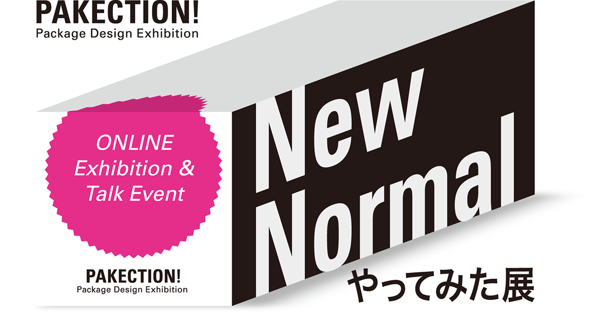 PAKECTION!「New Normal やってみた展」の画像