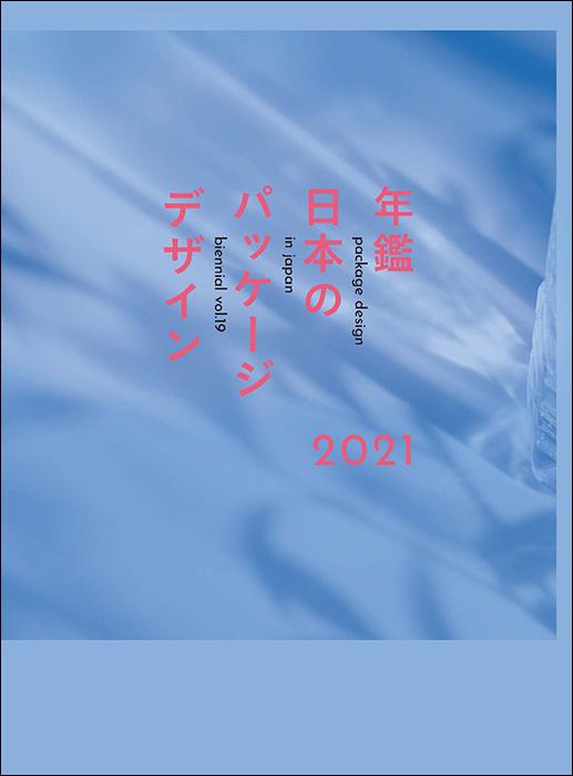 PACKAGE DESIGN IN JAPAN BIENNIAL vol.19の表紙画像