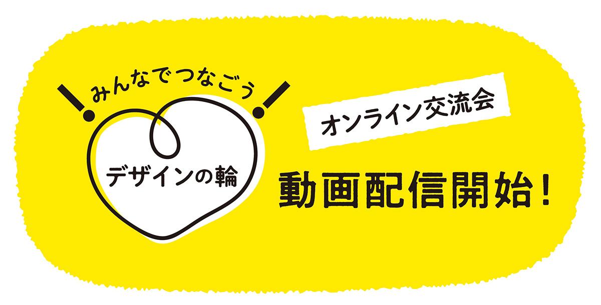 『オンライン交流会「デザインの輪」』編集動画公開のお知らせの画像